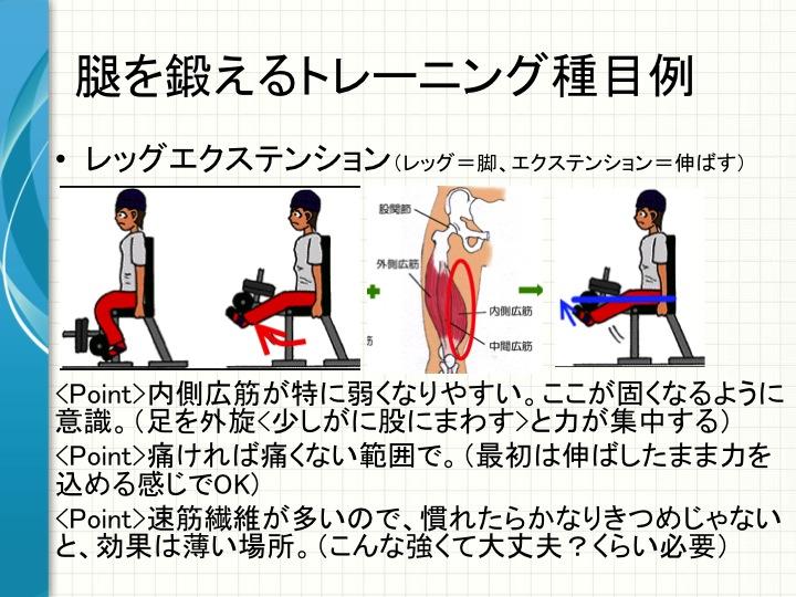 膝の痛み対策6