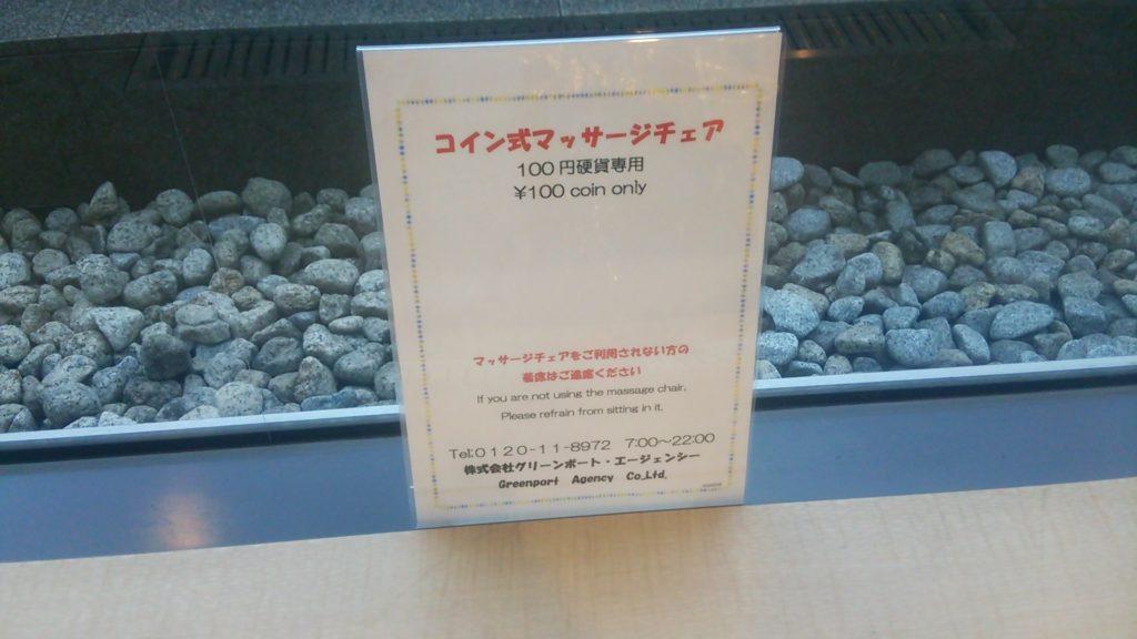 コイン式マッサージ機(成田空港)