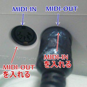 MIDI 差し込み口