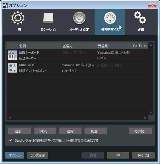 StudioOne 外部デバイス→追加