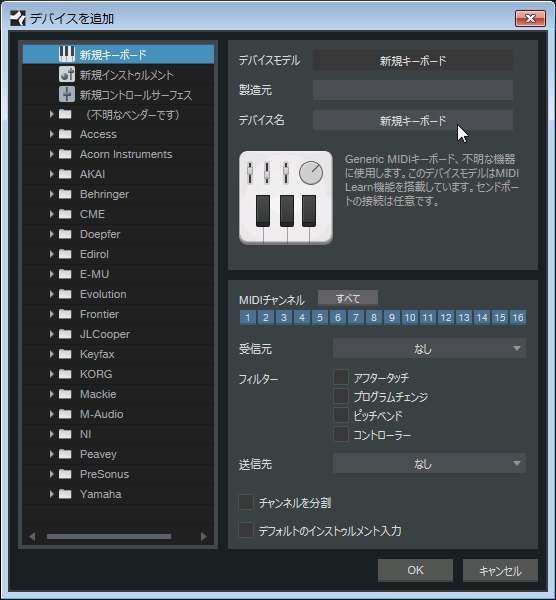 StudioOne新規キーボード選択