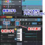 StudioOne MIDIキーボード入力確認手順