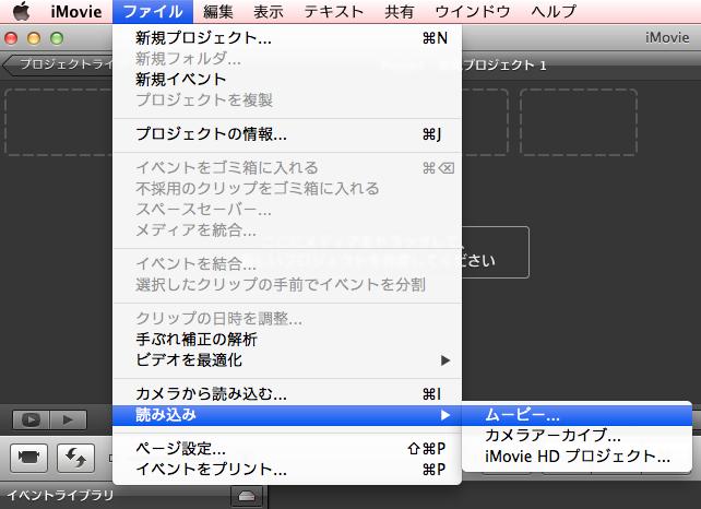 iMovieで動画に任意の音をつける手順1