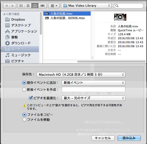 iMovieで動画に任意の音をつける手順2