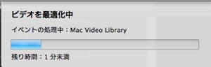 iMovieで動画に任意の音をつける手順3