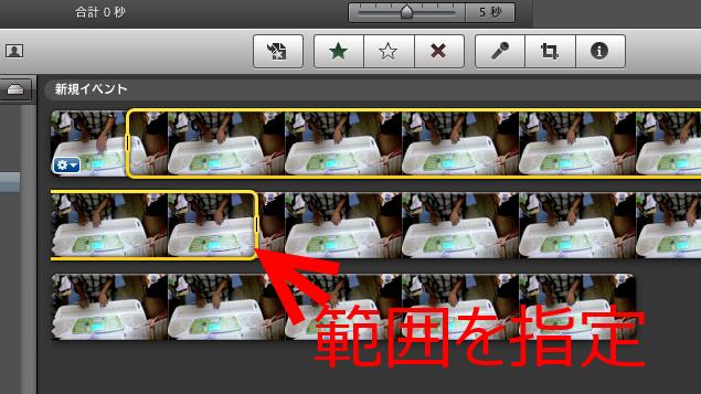 iMovieで動画に任意の音をつける手順4