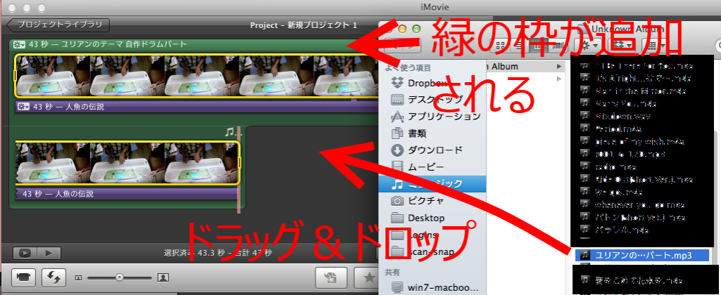 iMovieで動画に任意の音をつける手順8