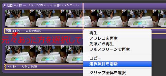 iMovieで動画に任意の音をつける手順9