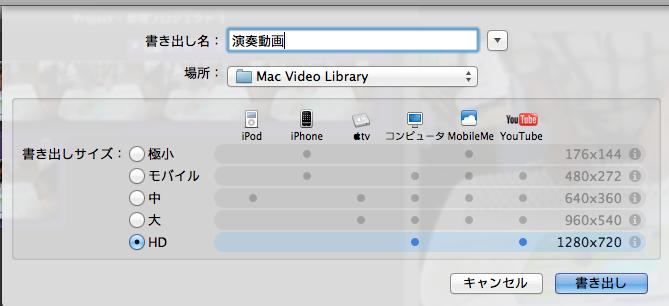 iMovieで動画に任意の音をつける手順12