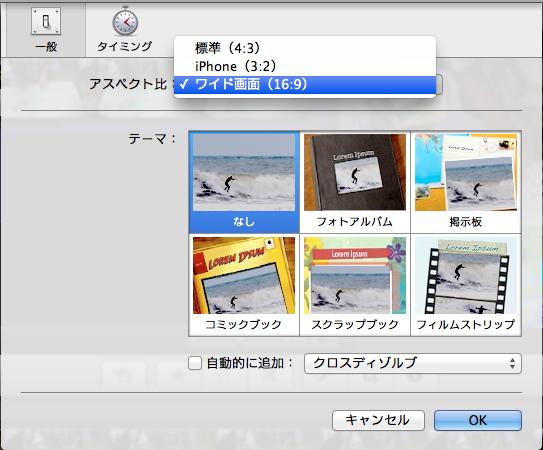 iMovieで動画に任意の音をつける手順13