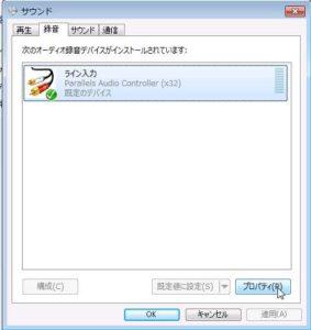 Windowsでの音量レベルの下げ方4