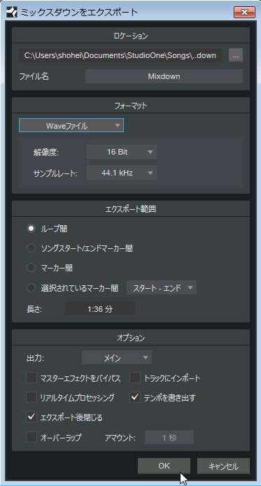 StudioOneLine録音手順7